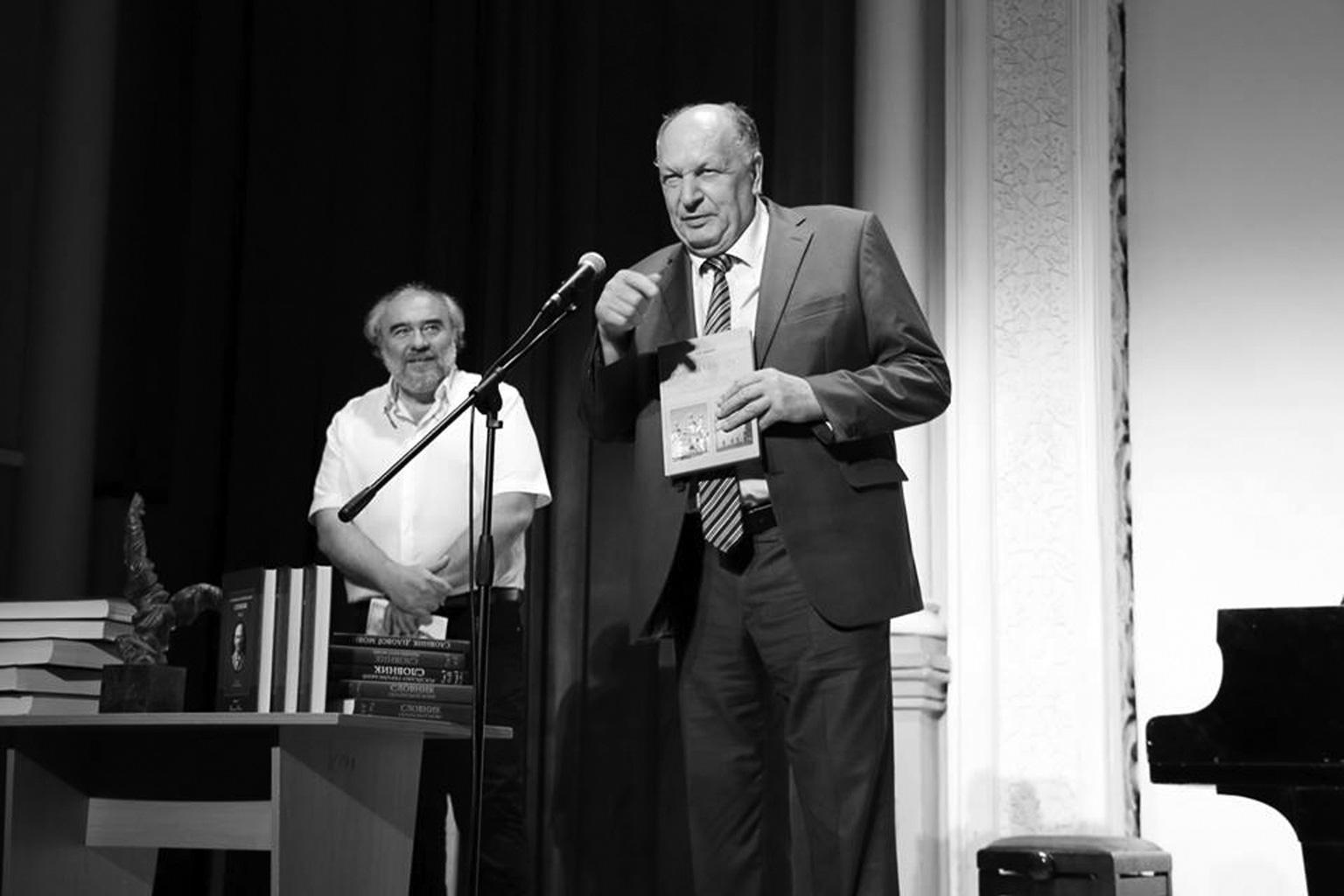 П.Е. Гриценко, директор Института украинского языка НАН Украины на презентации книг Издательского дома Дмитрия Бураго. 2017