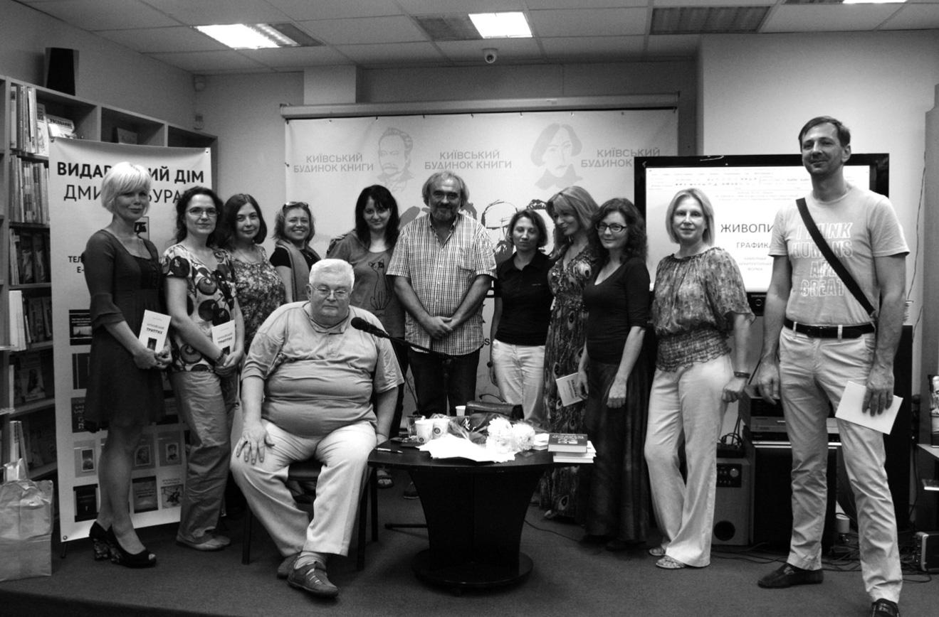 На презентации «Избранного» С.Д. Абрамовича в Киевском доме книги. 2016